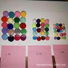 1.5cm高彈球毛絨球DIY手工材料彩色裝飾開司米毛線球服裝發飾配件