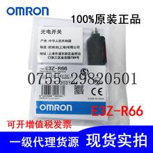 全新原装正品OMRON欧姆龙E3Z-R66 镜面反射型光电传感器 光电开关