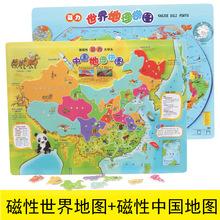 磁性中国地图世界地图磁力儿童木制拼图早教益智学习地理木质玩具