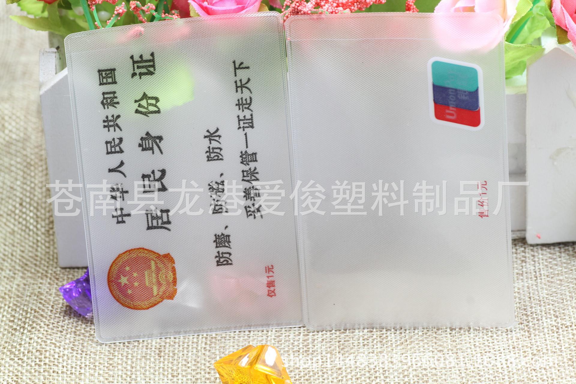 专业厂家身份证套批发 银行卡套定作 防磁防磨PVC透明身份证卡套