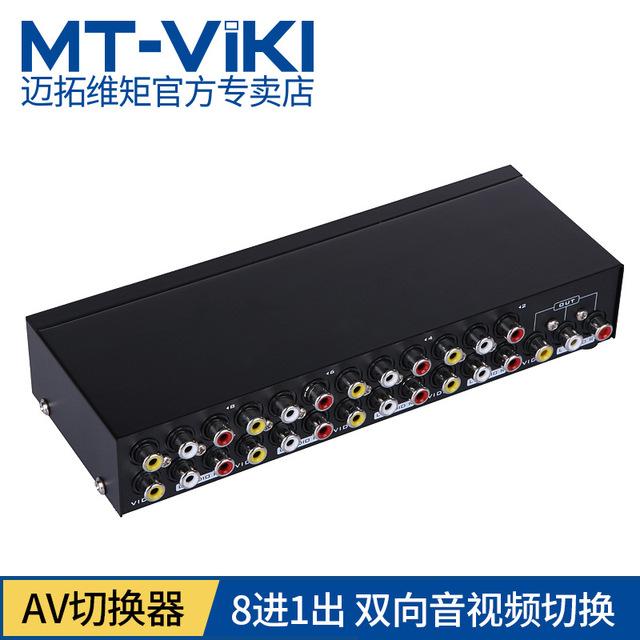 迈拓维矩AV切换器八进一出MT-831AV音视频RCA三色差信号切换器8口