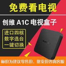 Skyworth/创维 A1C网络机顶盒 安卓网络机顶盒  家用wifi电视盒子