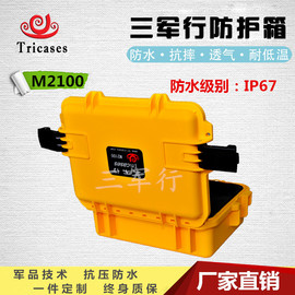 Three armed forces line fire safety box modified PP engineering plastic ultra-high elastic small size M2100 waterproof and moisture-proof box