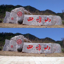 Mountain engraving site stone carving processing mountain statues specializing in the production of stone sculptures mountain statues