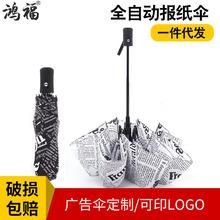 黑白报纸伞黑胶伞全自动三折雨伞晴雨两用伞韩国防风伞现货代发