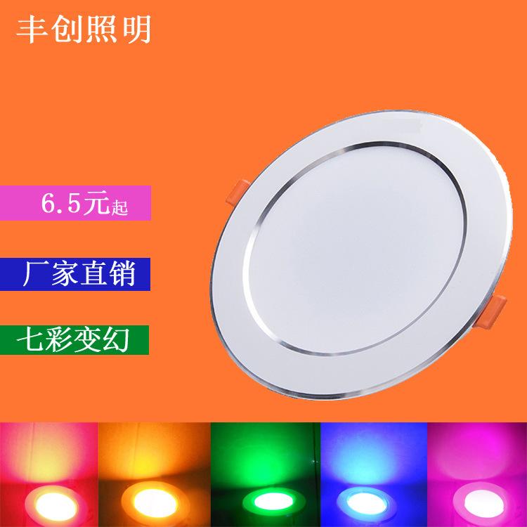 led彩色筒灯 3w七彩草帽筒灯 嵌入式红光粉紫光蓝光 5w大功率射灯