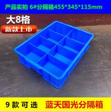 供应北京大8格分隔箱 广西柳州螺丝配件专用分隔箱 零件箱 分隔箱