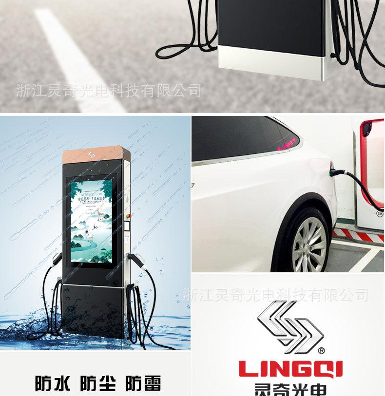 户外液晶广告新能源汽车智能充电桩LQ-HC004