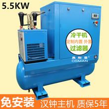 批发深圳奥斯曼带冷干机0.7m3一体机螺杆式空压机 5.5kw