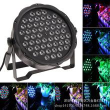 led54顆舞臺帕燈RGB背景投光染色婚慶KTV酒吧設備DMX512光束燈