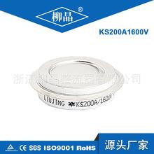 柳晶生产无触点交流开关用KS200A1600V 双向晶闸管 KS200A