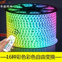 LED5050彩色灯带软性高低压七彩色带遥控KTV家装RGB防水光带灯条