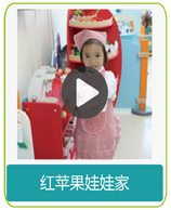 紅蘋果之家角色扮演娃娃家視頻