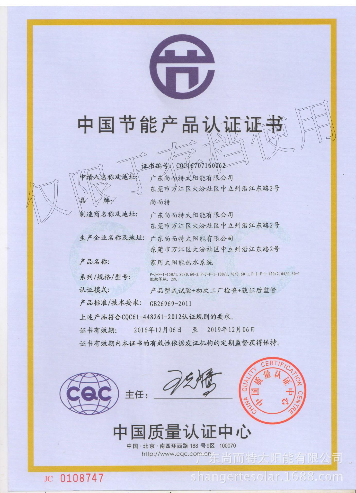 8、中国节能产品认证 中文版