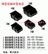 防静电零件盒 背挂式防静电元件盒 电池收纳箱 防静电斜口零件盒