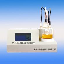 微量水分测定仪 卡尔费休法全自动水分测定仪石油产品水分试验器