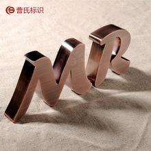 厂家定制不锈钢金属字仿古字 拉丝古铜字紫铜广告字门头广告牌