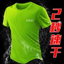 广告衫文化衫印字logo定制速干衣t恤男女式户外运动圆领空白短袖
