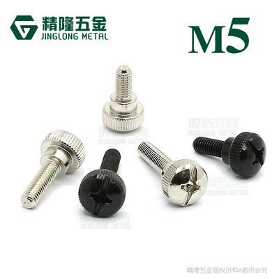 手拧螺丝M5*10/12/14/16免工具调节台阶紧固黑色手紧手扭手动螺钉