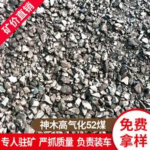 原矿直发 链条炉专用烟煤 产量高价格低 免费寄样 52高热量气化煤