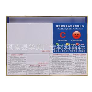 专业生产定制PVC公示牌 监督信息告示牌 厂家直销批发