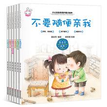 幼儿园儿童女孩性启蒙教育安全知识绘本小公主自我保护意识培养书