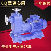 20CQ-12系列磁力驱动铸钢离心泵 大流量防爆自吸离心泵化工泵批发
