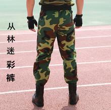 夏令營大中小學生軍訓加厚單褲 叢林海洋男/女戶外迷彩長褲 耐磨