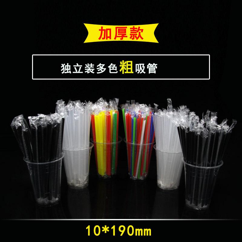 加厚一次性塑料独立包装粗吸管 珍珠奶茶管 100只装硬度很好