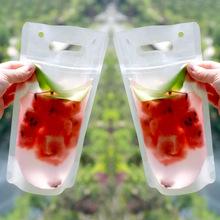 13*23+4磨砂饮料袋透明自立自封袋手提果汁奶茶袋塑料包装袋定制