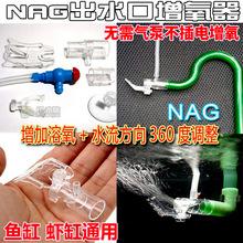 NAG出水口增氧器溶氧器爆气过滤器出水口加氧管水晶虾缸鱼缸打气