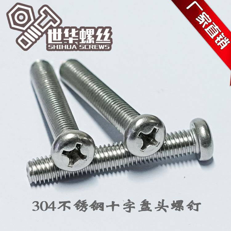 厂家直销304不锈?#36136;?#23383;盘头螺丝 十字圆头螺丝盘头机丝圆头机螺钉