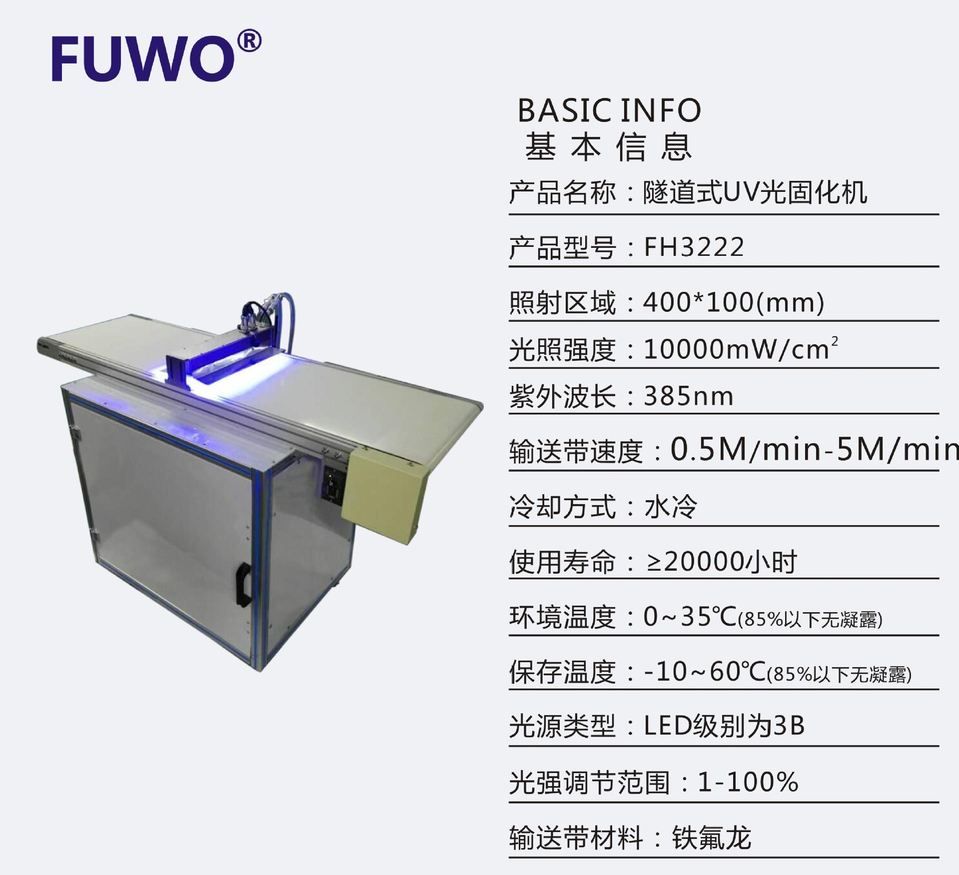 uv紫外线固化机_丝网uvled光固化光源,uv紫外线固化机