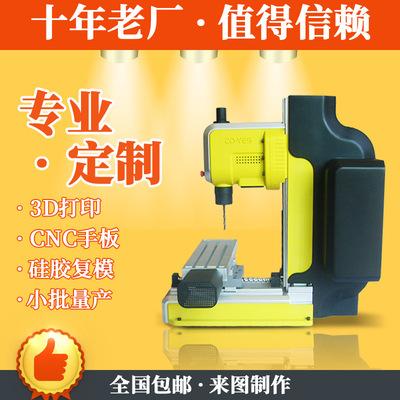 新产品开发样品 3d打印塑料手板CNC加工手板汽车灯 电动工具定制