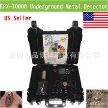EPX10000遠程地下金屬探測器探礦儀數字頻率合成雷達探測儀