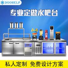 广州都帮 全套奶茶设备定制 不锈钢水吧台 奶茶操作台