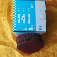 优质耐用125植绒砂纸  红砂面砂圆片 抛光打磨砂碟 5寸 SM