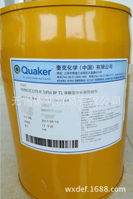 缇庡湅濂庡厠QUAKER Ferrocote 5856 BF T1闃查徑鍔�        16kg