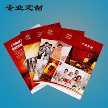 公司宣傳畫冊定制 廣州教材印刷 企業形象宣傳冊定制產品手冊定做