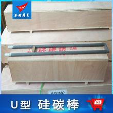 廠家直銷 電阻發熱棒 U型硅碳棒 Φ28 耐腐蝕升溫快 電爐用加熱管