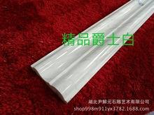 廠家直銷精品爵士白大理石 天然線條門套定制 窗套裝飾線條踢腳線