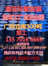昆山南亚环氧树脂NPEL128.台湾南亚环氧树脂128 地坪漆 地坪