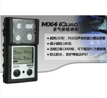 正品美国英思科ISC MX4 iQuad扩散多气体检测仪 四合一气体检测仪