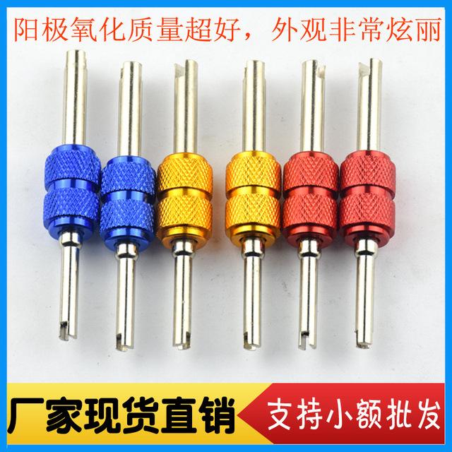 铝合金彩色汽车空调气门芯扳手 双头安装工具  气门芯拆卸螺丝刀