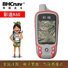 包邮华辰北斗彩途K60手持GPS导航仪经纬度定位仪电子罗盘气压计