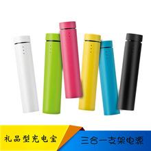 音箱三合一支架礼品创意手机移动电源通用型充电宝批发可定制LOGO