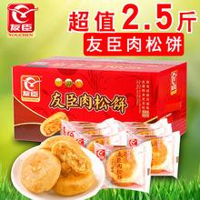 友臣肉松饼整箱福建特产传统零食糕点办公室小吃美食1.25kg多规格