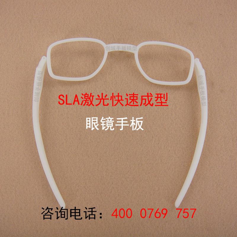 RP手板之眼镜手板