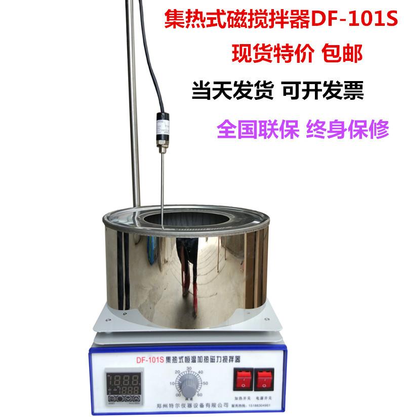 予华 DF-101S集热式磁搅拌器 DF-101Z磁力搅拌油浴锅