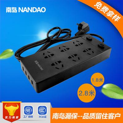 南岛 插排接线板6位带4usb电插座排插多孔接线板创意智能排插批发